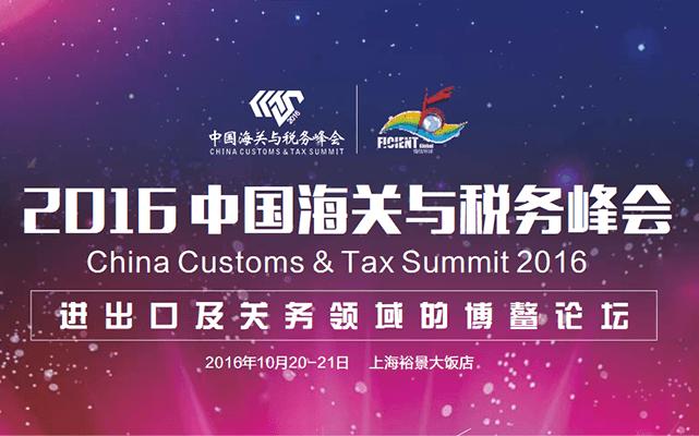 2016 中国海关与税务峰会