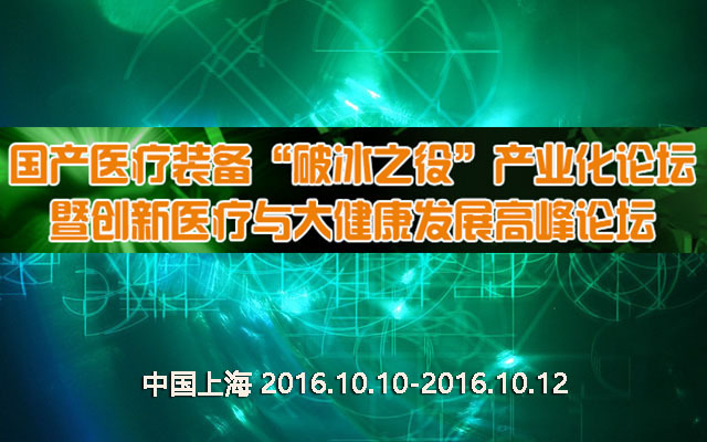 2016中国(上海)创新医疗与大健康产业采购对接博览会