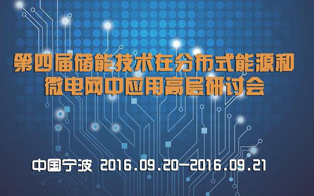 2016第四届储能技术在分布式能源和微电网中应用高层研讨会