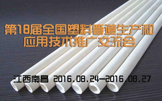 2016第18届全国塑料管道生产和应用技术推广交流会