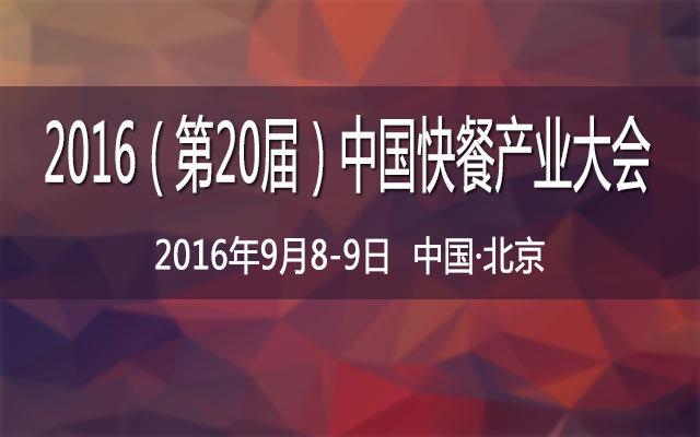 2016(第20届)中国快餐产业大会