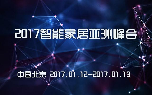 2017智能家居•亚洲峰会