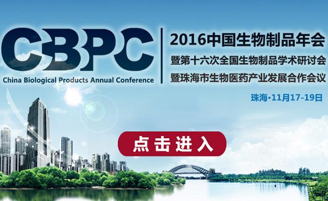 2016中国生物制品年会暨学术研讨会