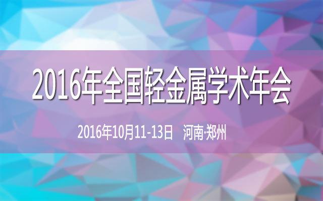 2016年全国轻金属学术年会