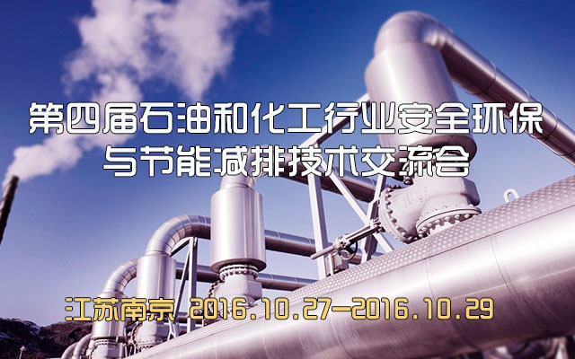2016第四届石油和化工行业安全环保与节能减排技术交流会