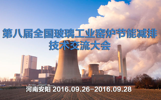 2016第八届全国玻璃工业窑炉节能减排技术交流大会