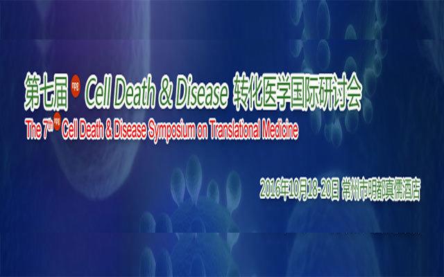 第七届Cell Death & Disease转化医学国际研讨会