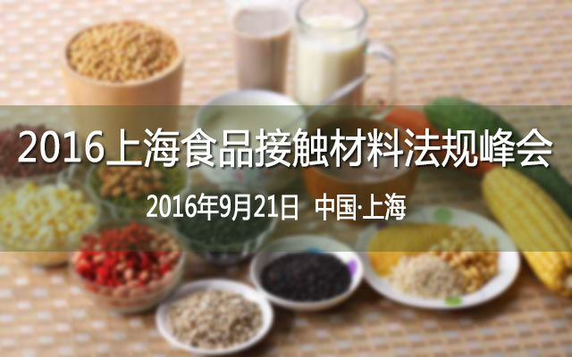 2016上海食品接触材料法规峰会