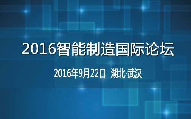 2016智能制造国际论坛