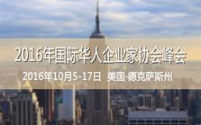 2016年国际华人企业家协会峰会