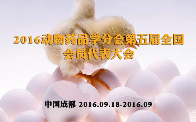 2016动物药品学分会第五届全国会员代表大会