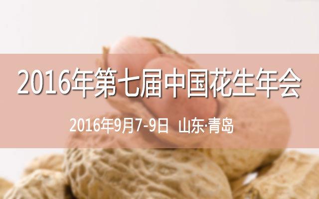 2016年第七届中国花生年会