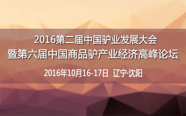 2016第二届中国驴业发展大会暨第六届中国商品驴产业经济高峰论坛