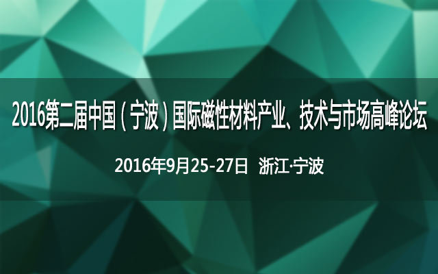 2016第二届中国(宁波)国际磁性材料产业、技术与市场高峰论坛