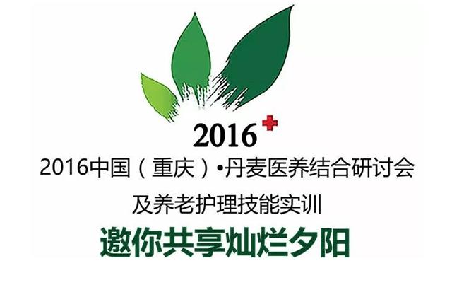 2016中国(重庆)·丹麦医养结合研讨会暨养老护理技能实训
