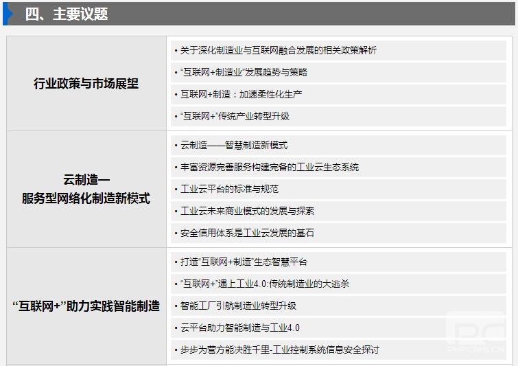 """2016中国""""互联网+制造业""""高峰论坛"""