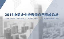 2016中美企业级容器应用高峰论坛