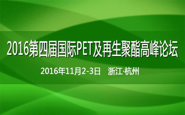 2016第四届国际PET及再生聚酯高峰论坛