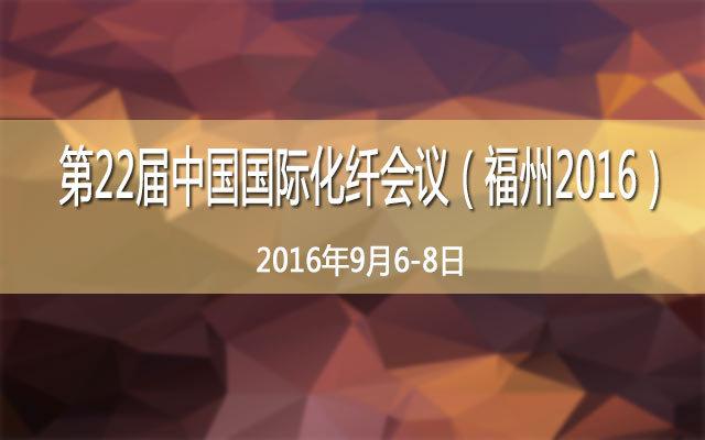 第22届中国国际化纤会议(福州2016)