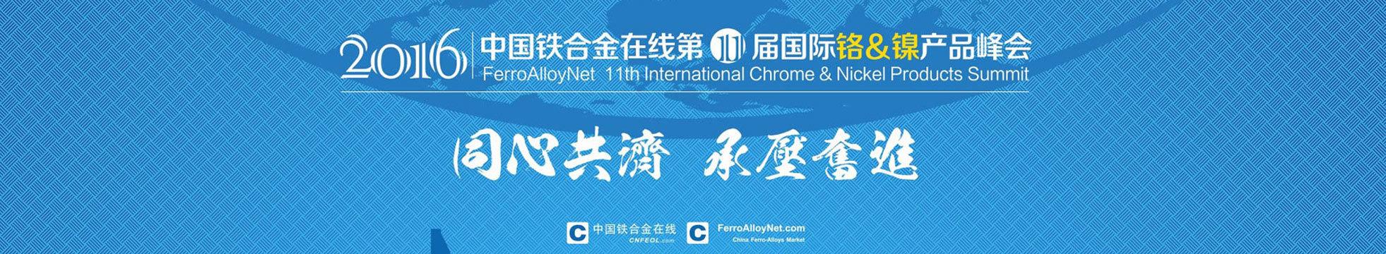 第十一届国际铬、镍产品峰会
