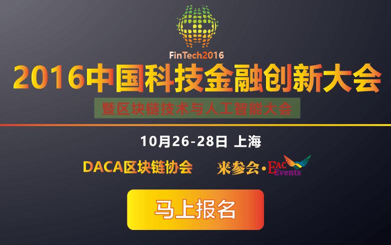 2016中国科技金融创新大会