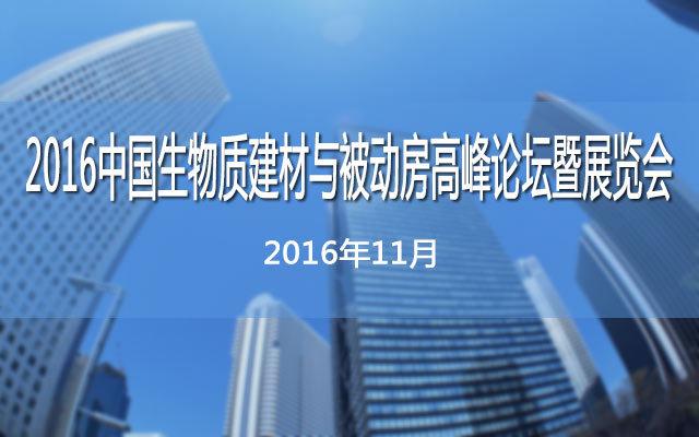 2016中国生物质建材与被动房高峰论坛暨展览会