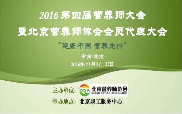 2016第四届营养师大会