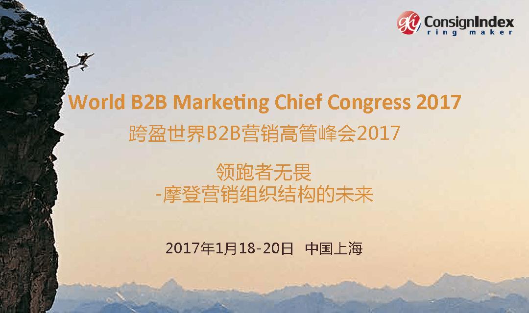 第十四届跨盈世界B2B营销高管峰会2017