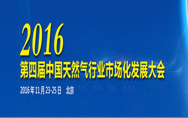 第四届中国天然气行业市场化发展大会