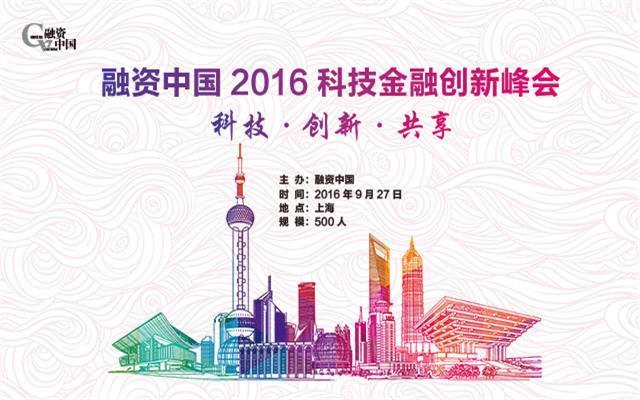 融资中国2016科技金融创新峰会
