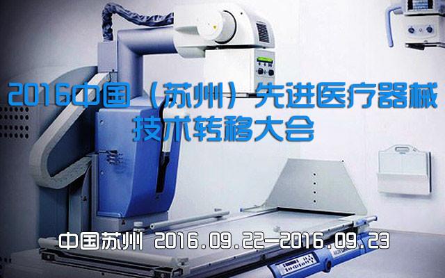 2016中国(苏州)先进医疗器械技术转移大会