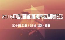 2016中国(首届)机构养老国际论坛
