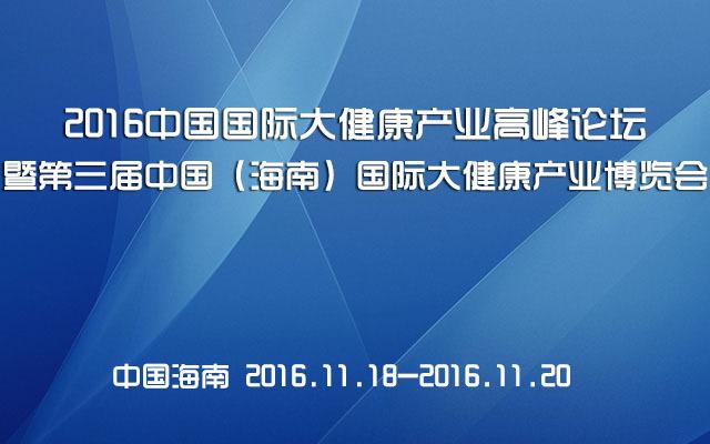 2016中国国际大健康产业高峰论坛暨第三届中国(海南)国际大健康产业博览会