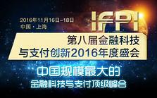 第八届金融科技与支付创新2016年度盛会