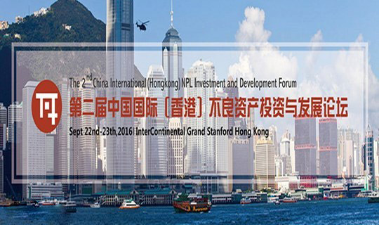 2016第二届中国国际(香港)不良资产投资与发展论坛