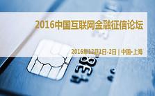 2016中国互联网金融征信论坛