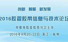 2016胶管胶带信息与技术论坛