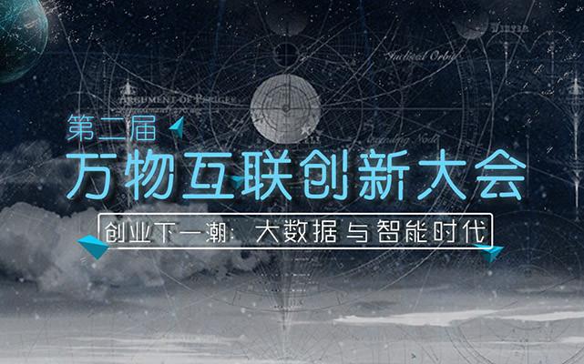 B12大会|第二届万物互联创新大会|创业下一潮:大数据与智能时代
