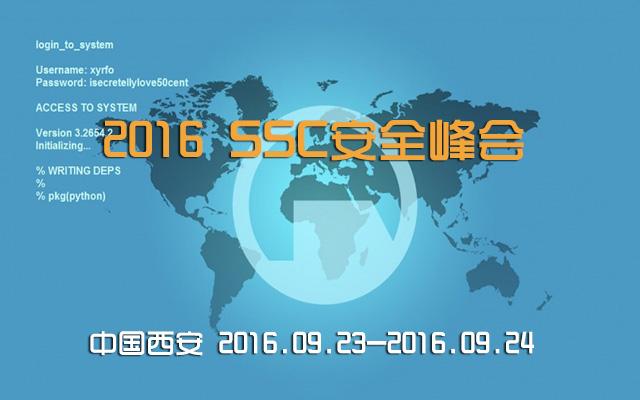 2016 SSC安全峰会