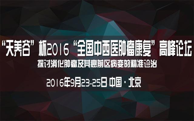 """""""天养谷""""杯2016""""全国中西医肿瘤康复""""高峰论坛"""