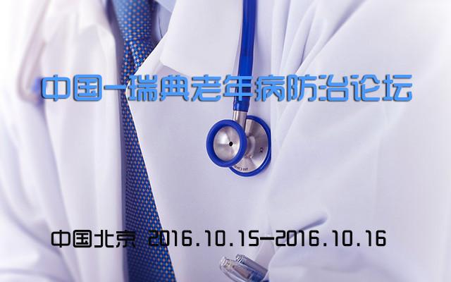 2016中国-瑞典老年病防治论坛