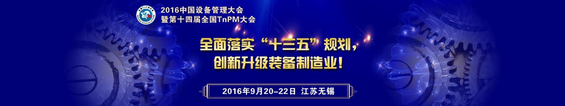 2016中国设备管理大会