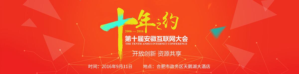 2016第十届安徽互联网大会