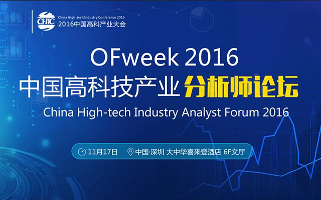 OFweek 2016中国高科技产业分析师论坛