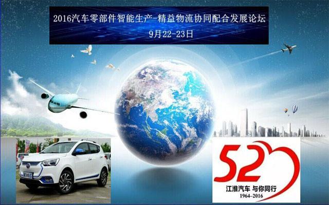 2016汽车零部件智能生产-精益物流协同配合发展论坛