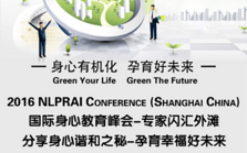 2016 NLPRAI CONFERENCE (SHANGHAI CHINA) 国际身心教育峰会