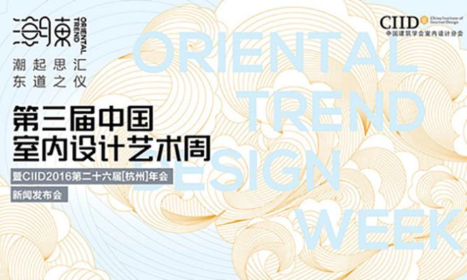 2016第三届中国室内设计艺术周暨CIID 2016第二十六届(杭州)年会