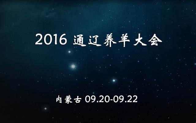 2016通辽养羊大会