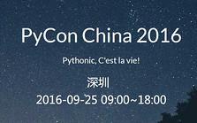 PyConChina2016 (深圳)