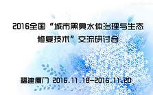 """2016全国""""城市黑臭水体治理与生态修复技术""""交流研讨会"""